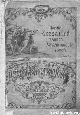 часть журнал христианин 1906 г 2и3 номер будет очень много